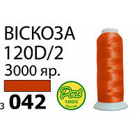 Нитки д/вишивання 100% Віскоза, 120D/2, Вес:Бр/Нт=93/75г/3000яр.(3042)