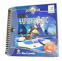 Дорожная магнитная игра Волшебный лес. SMART GAMES