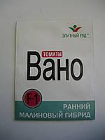 Семена томата Вано F1 5г