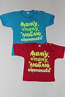 Детская футболка Мама Папа Размер 68 - 110 см