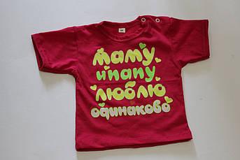 Детская футболка Маму и Папу люблю одинаково Размер 74 - 86 см