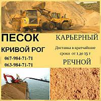 Песок речной, песок карьерный с доставкой в Кривом  Роге, песок с доставкой Кривой Рог, доставка песка
