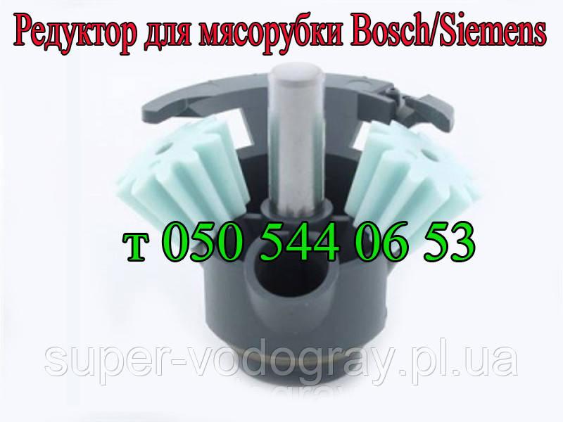 Редуктор для електром'ясорубки Bosch/Siemens