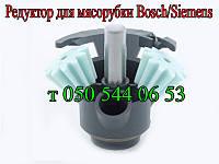 Редуктор для электромясорубки Bosch/Siemens