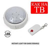 Светильник-лампа на управлении  Remote Brite Light  -продажа, с доставкой по Украине
