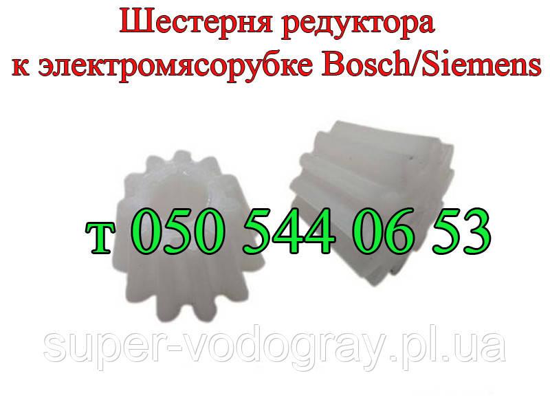 Шестерня редуктора электромясорубки Bosch/Siemens