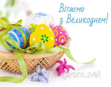 С наступающим светлым праздником Пасхи! Понедельник 17 апреля выходной день.