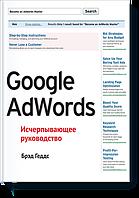 Google AdWords. Исчерпывающее руководство. Брэд Геддс