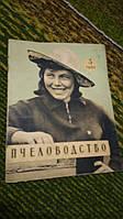 Журнал Пчеловодство 1962 №3