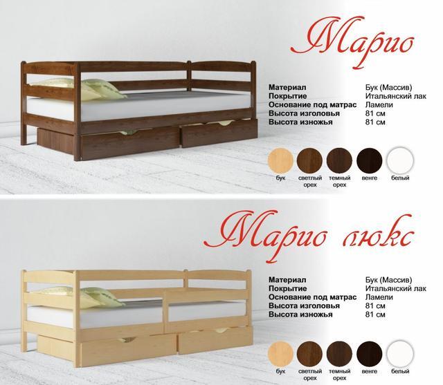 Кровать детская Марио (Бук) ассортимент