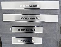 Накладки на пороги Ssang Yong Korando 2011- 4шт. premium