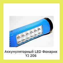 Аккумуляторный LED Фонарик YJ 206