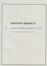 Книга учета оборотных ведомостей А4, 48 листов