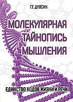 Длясин  Молекулярная тайнопись мышления. Единство кодов жизни и речи