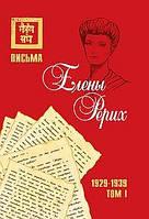 Письма Елены Рерих, 1929–1939 (комплект в 2-х томах)