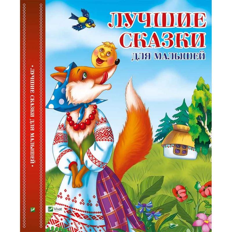 Сказки для детей Лучшие сказки для малышей (рус)