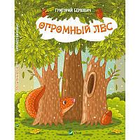 Стихи и сказки  для детей Огромный Лес (рус)