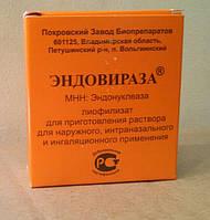 Эндовираза (это эндоглюкин) (1уп.-2фл.)-чистый магний и эндонуклеаза.
