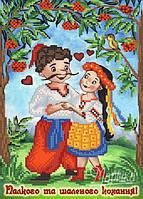 Схема для вышиви бисером Палкого та шаленого кохання!