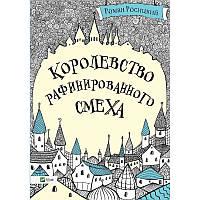 Книга для детей Королевство рафинированного смеха ( рус)