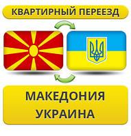 Квартирный Переезд из Македонии в Украину