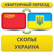 Квартирный Переезд из Скопье в Украину
