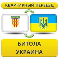 Квартирный Переезд из Битола в Украину