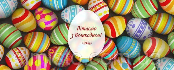 компания ElMisto поздравляет Вас с добрым праздником Пасхи