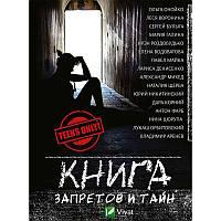 Книга  Книга запретов и тайн (рус)