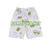 Детские шорты р. 98 для девочки тонкие ткань СТРЕЙЧ-КУЛИР 95% хлопок 3620 Серый