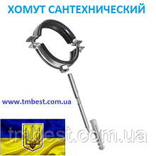 """Хомут для труб сантехнических 1 1/4"""" (42-47 мм) разборной с резиновой прокладкой (дюбель+шпилька)."""