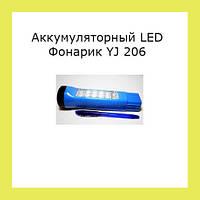 Аккумуляторный LED Фонарик YJ 206!Акция
