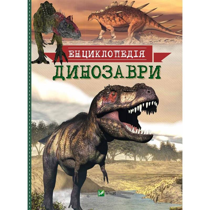 Енциклопедія для дітей Динозаври (укр)