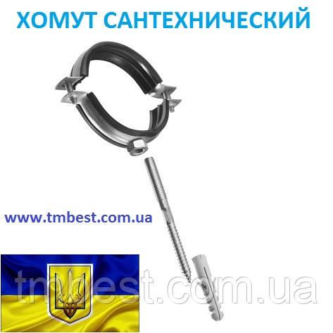 """Хомут для труб сантехнічних 1 1/2"""" (47-53 мм) розбірної з гумовою прокладкою (дюбель+шпилька)."""