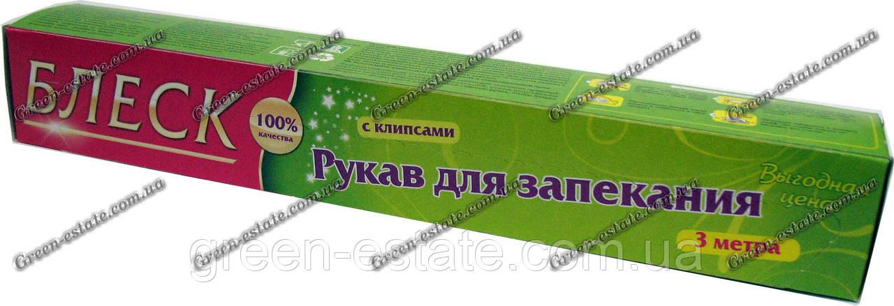 Рукав для запекания 3м ТМ Блеск (6 клипс) - Интернет магазин Green-estate в Кропивницком
