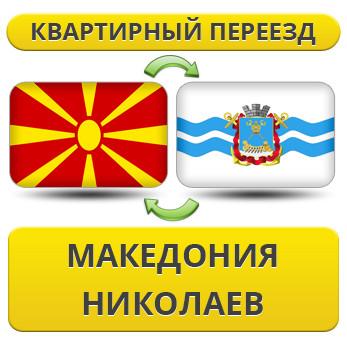 Квартирный Переезд из Македонии в Николаев
