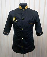 Куртка для сушиста с разрезной спинкой