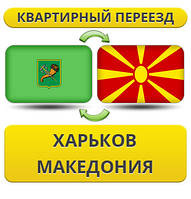 Квартирный Переезд из Харькова в Македонию