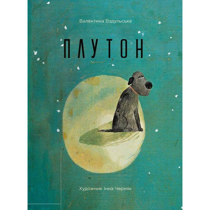 Книга для детй Плутон (укр)