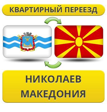Квартирный Переезд из Николаева в Македонию