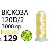 Нитки д/вишивання 100% Віскоза, 120D/2, Вес:Бр/Нт=93/75г/3000яр.(3129)