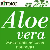 Aloe Vera (25+) Алоэ Вера