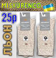 Носки мужские демисезонные х/б Мисюренко  Украина 25р. лён НМД-528