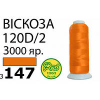 Нитки д/вишивання 100% Віскоза, 120D/2, Вес:Бр/Нт=93/75г/3000яр.(3147)