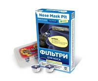 Фильтр для носа Nose Mask Pit Super (Универсальный+)