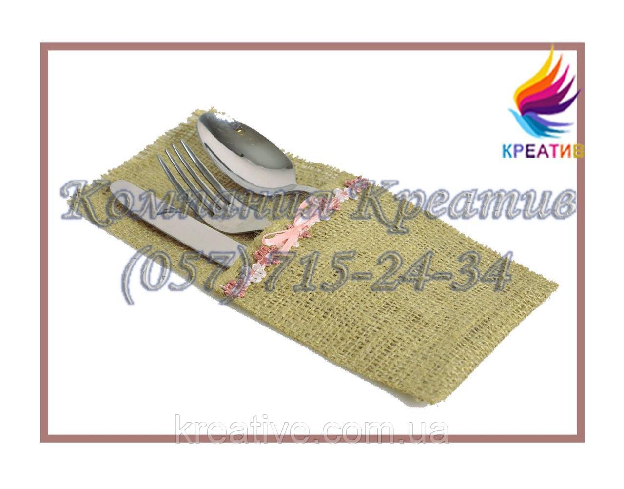 Чехлы для столовых приборов из мешковины, льна, джута (под заказ от 50 шт.)
