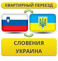 Квартирный Переезд из Словении в Украину