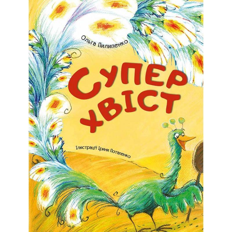 Книга для дітей Суперхвіст (укр)