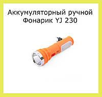 Аккумуляторный ручной Фонарик YJ 230!Опт