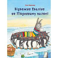 Книга для детй Відважна Евеліна на Південному полюсі